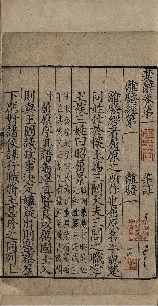 chu-ci-ji-zhu10