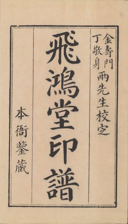 fei-hong-tang-yin-pu10