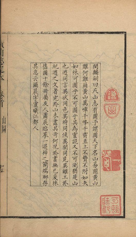 huang-shan-zhi11