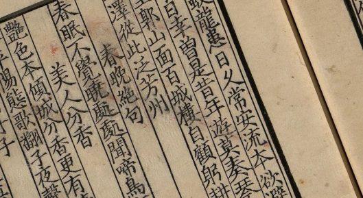 meng-hao-ran-shi-ji01