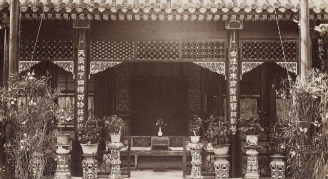 醇亲王奕譞及其府邸