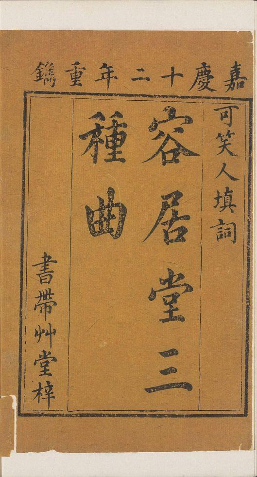 rong-ju-tang-san-zhong-qu10