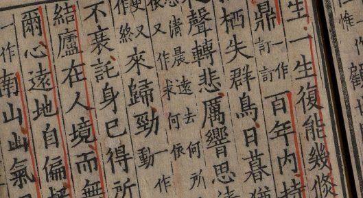 tao-yuan-ming-ji01