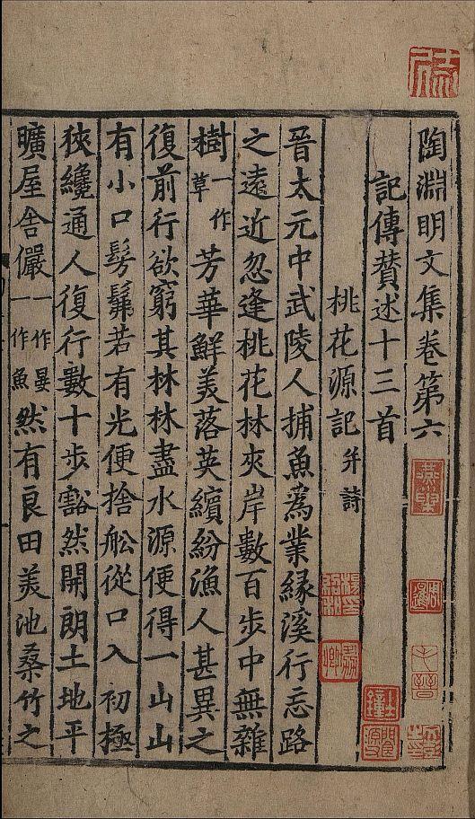 tao-yuan-ming-ji10