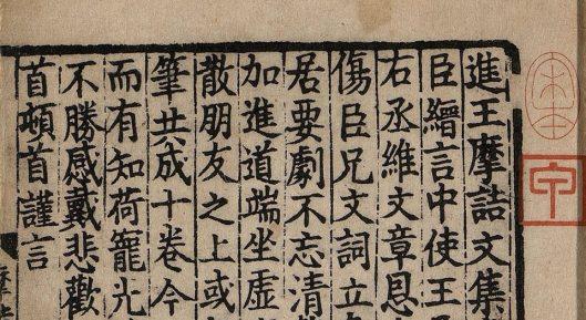 wang-mojie-wen-ji02
