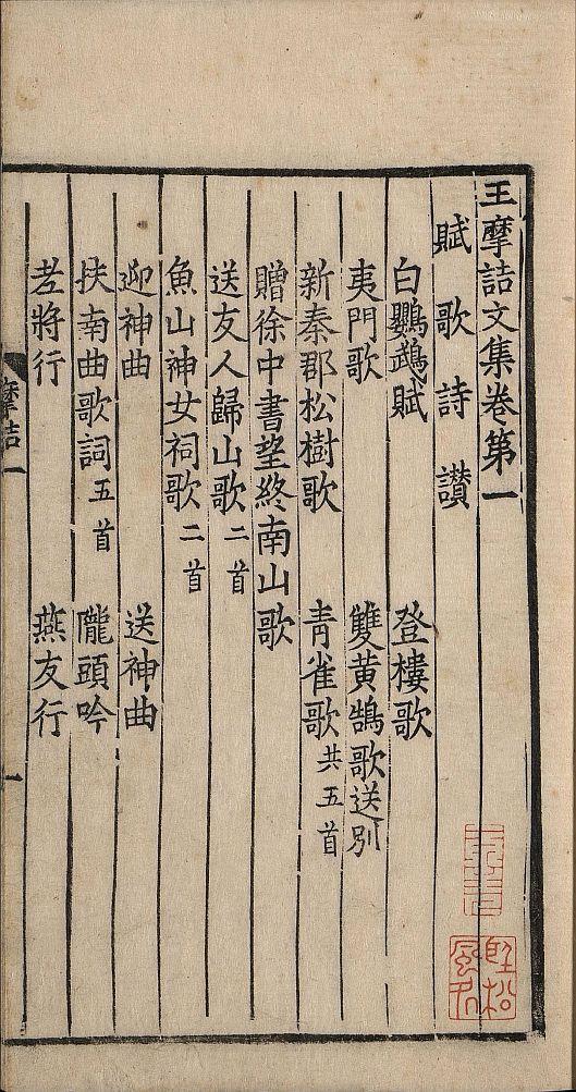 wang-mojie-wen-ji10