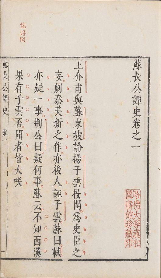 zhen-han-xiao-shi10