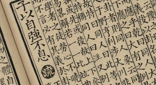 zhou-yi-zhu-shu01