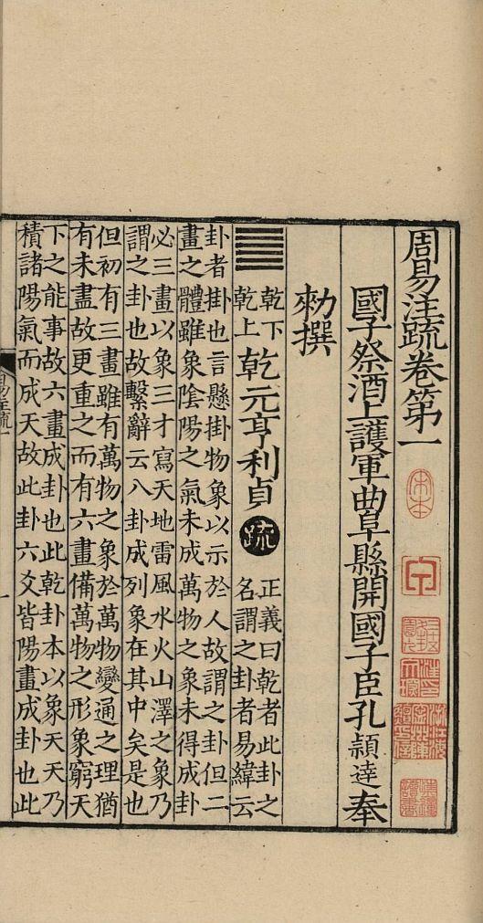 zhou-yi-zhu-shu10