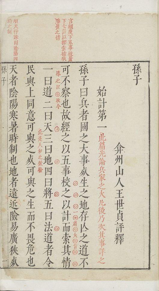 bing-yuan-si-bian11