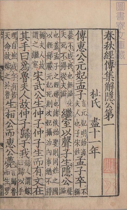 chun-qiu-jing-zhuan-ji-jie10