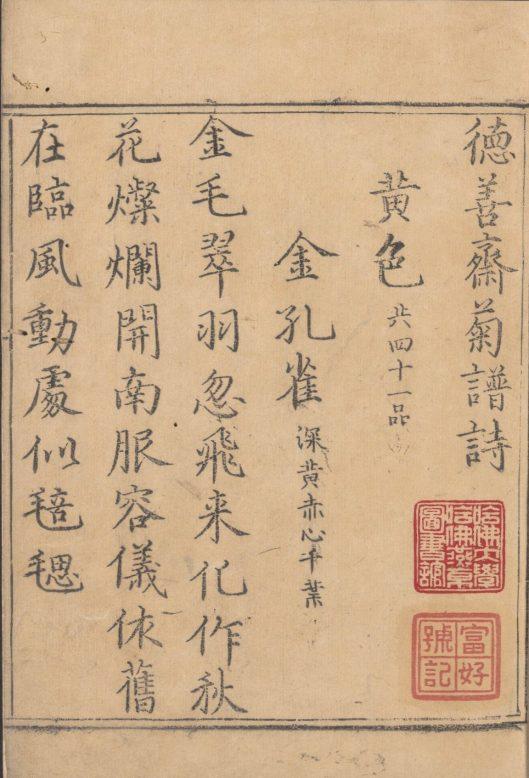 de-shan-zhai-ju-pu-shi10