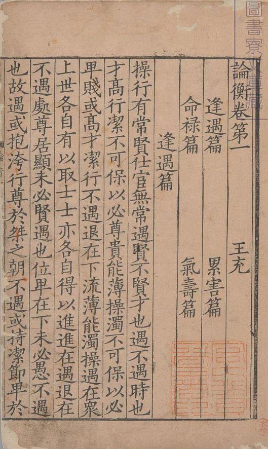 lun-heng10