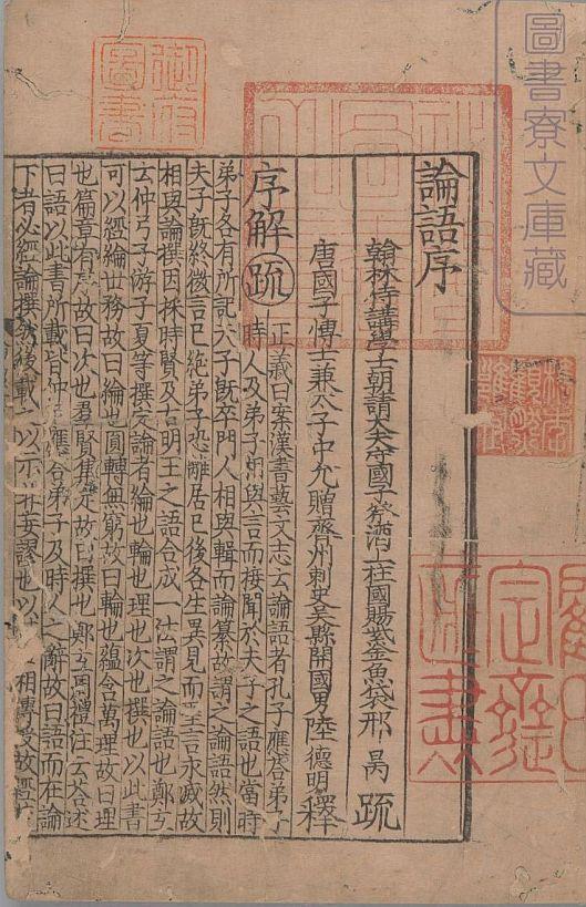 lun-yu-zhu-shu10