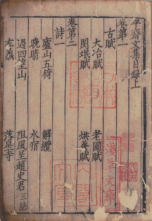 ping-zhai-wen-ji10