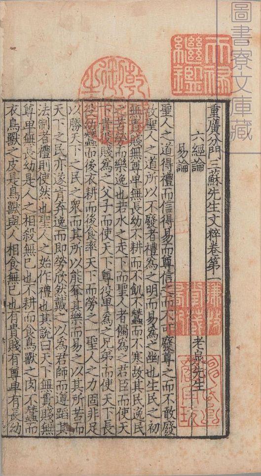 san-su-xian-sheng-wen-cui10