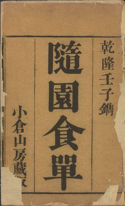 sui-yuan-shi-dan10