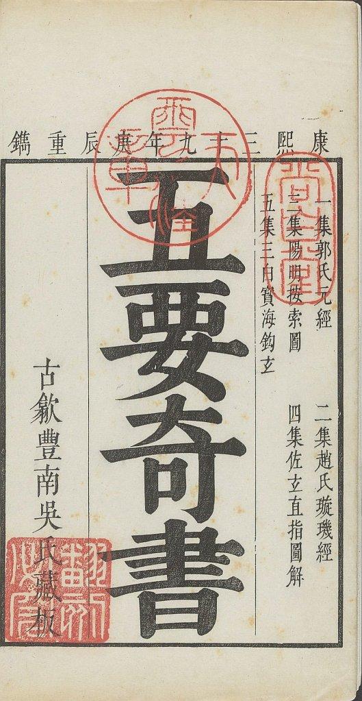 wu-yao-qi-shu10