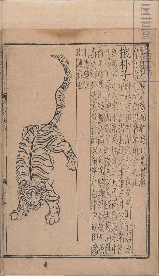 xin-bian-lei-yao-tu-zhu-ben-cao10