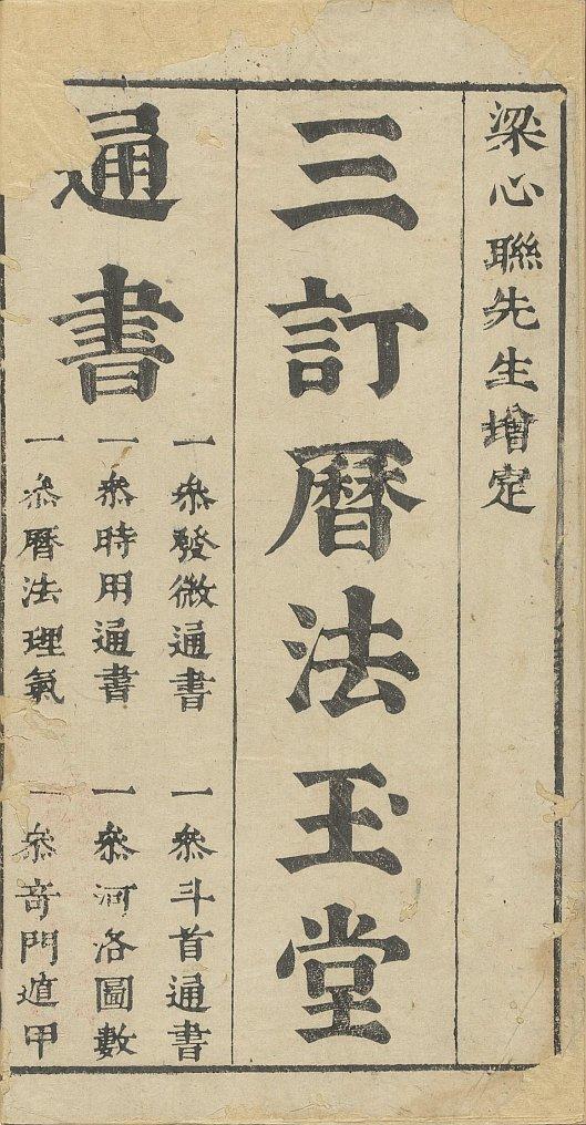 yu-tang-tong-shu10