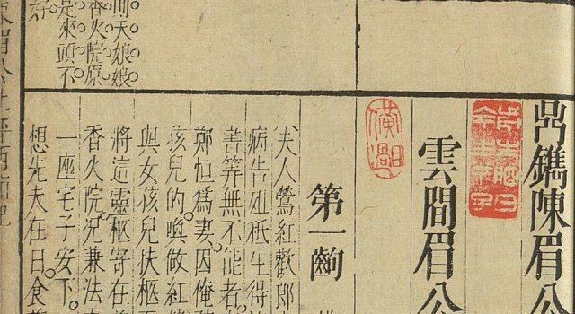 鼎镌陈眉公先生批评西厢记