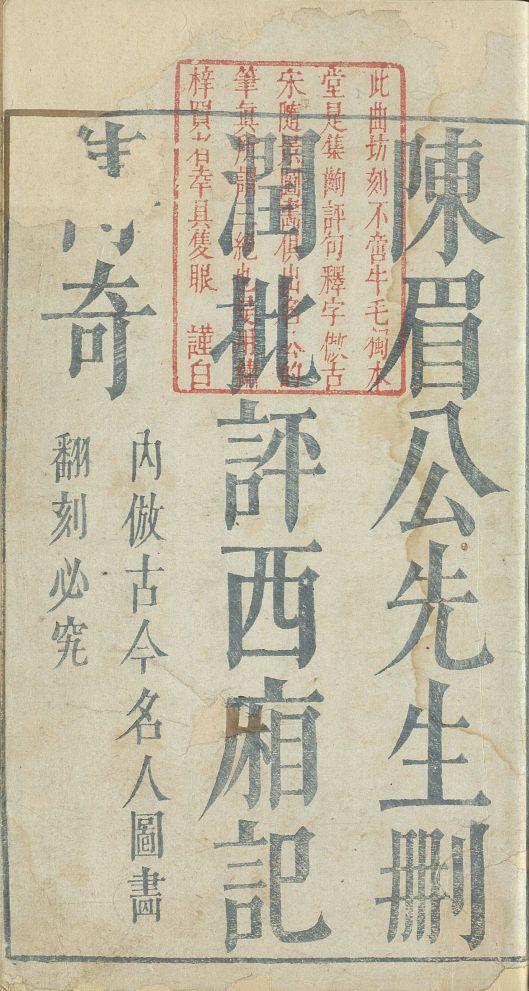 chen-meigong-pi-ping-xi-xiang-ji10