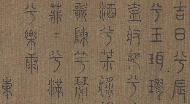 九歌图书画卷