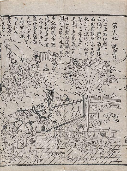 laojun-ba-shi-yi-hua-tu-shuo010