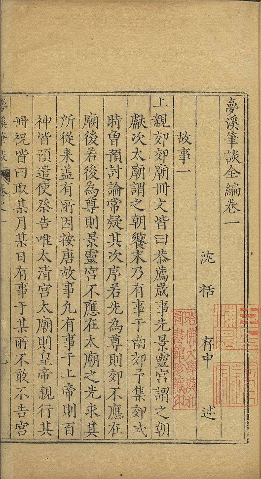 meng-xi-bi-tan-quan-bian10