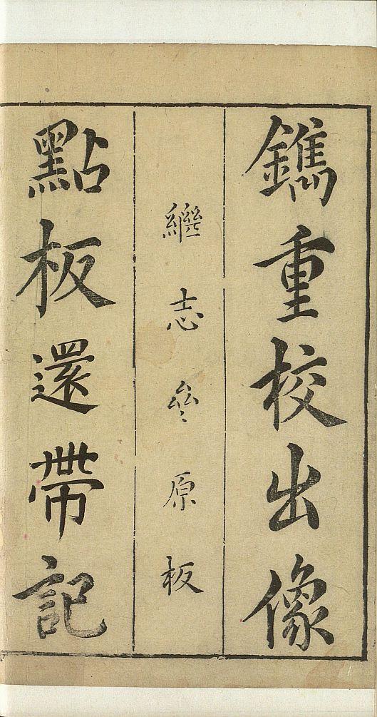 peidu-xiang-shan-hai-dai-ji10