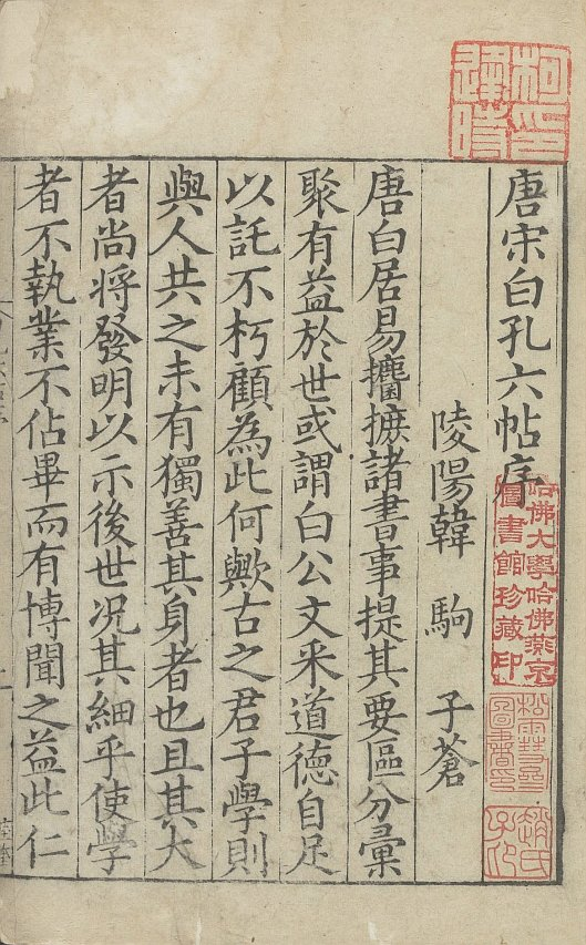 tang-song-bai-kong-liu-tie10