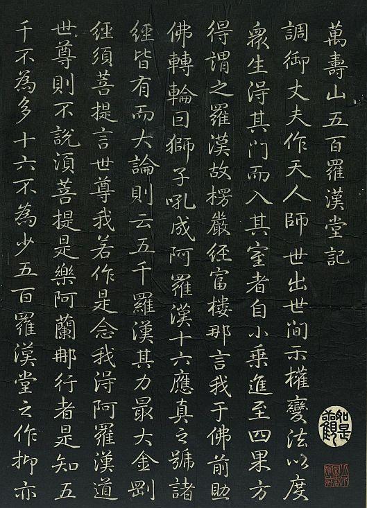 wan-shou-shan-wu-bai-luo-han-tu10