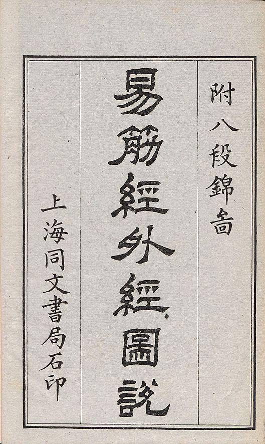 yi-jin-jing-wai-jing-tu-shuo10