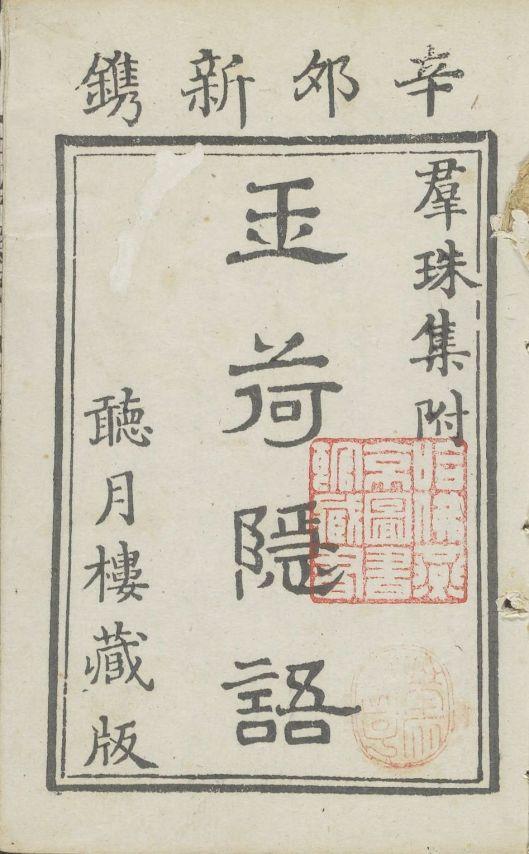 yu-he-yin-yu10