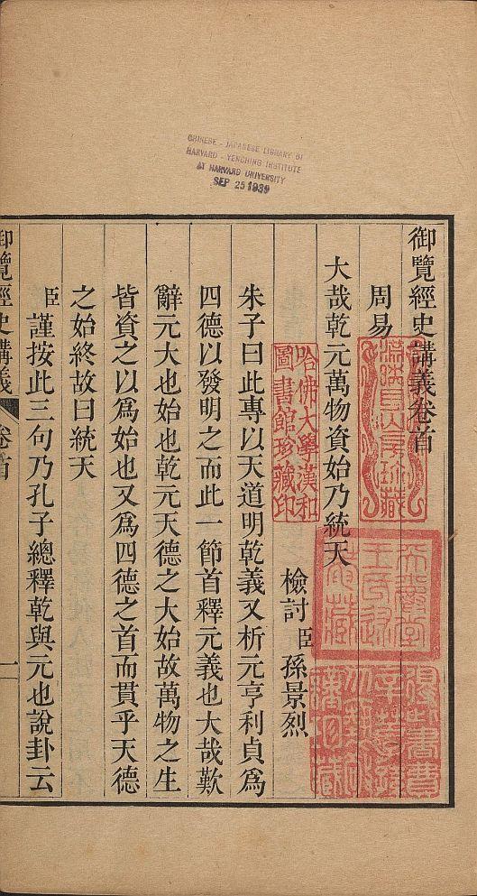 yu-lan-jing-shi-jiang-yi10