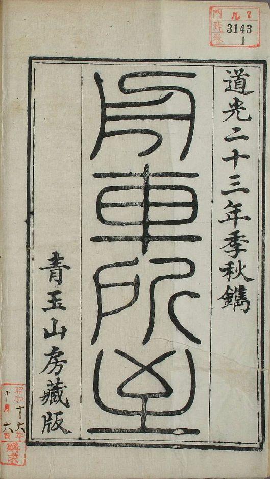 zhou-che-suo-zhi10