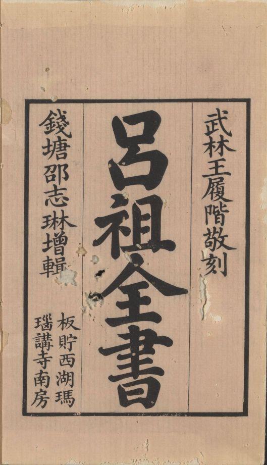 lv-zu-quan-shu10