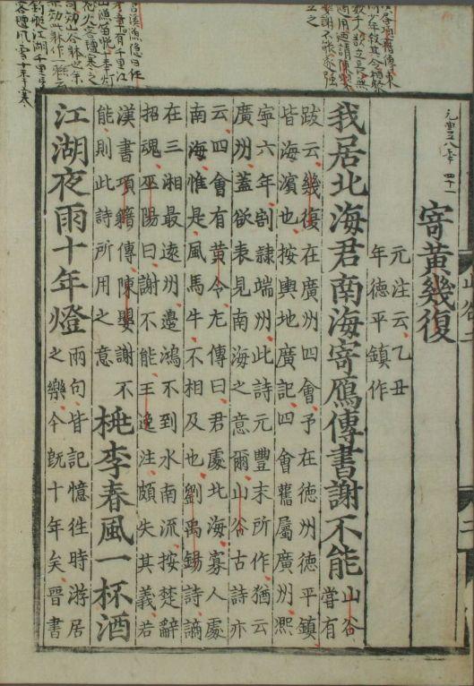 shangu-shi-ji-zhu10