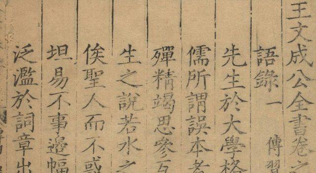 王文成公全书