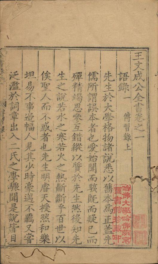 wang-wencheng-gong-quan-shu10