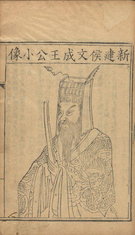 wang-wencheng-gong-quan-shu11