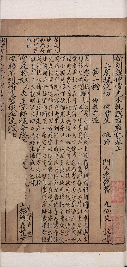 wei-zhongxue-pi-dian-xi-xiang-ji10