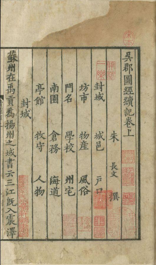 wu-jun-tu-jing-xu-ji10