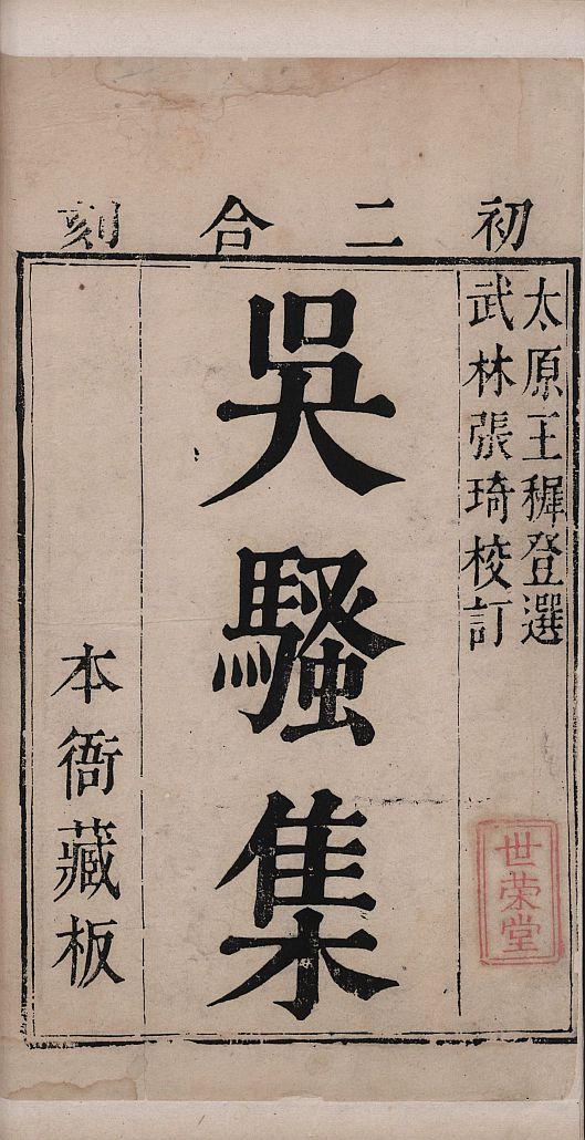 wu-sao-ji11
