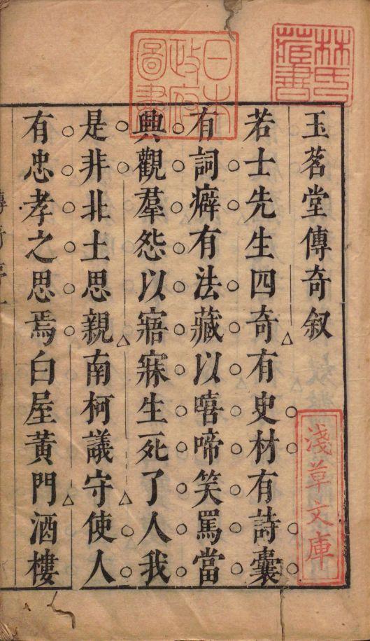 yu-ming-tang-chuan-qi10