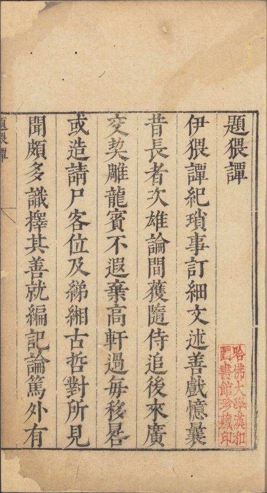 chun-she-wei-tan10