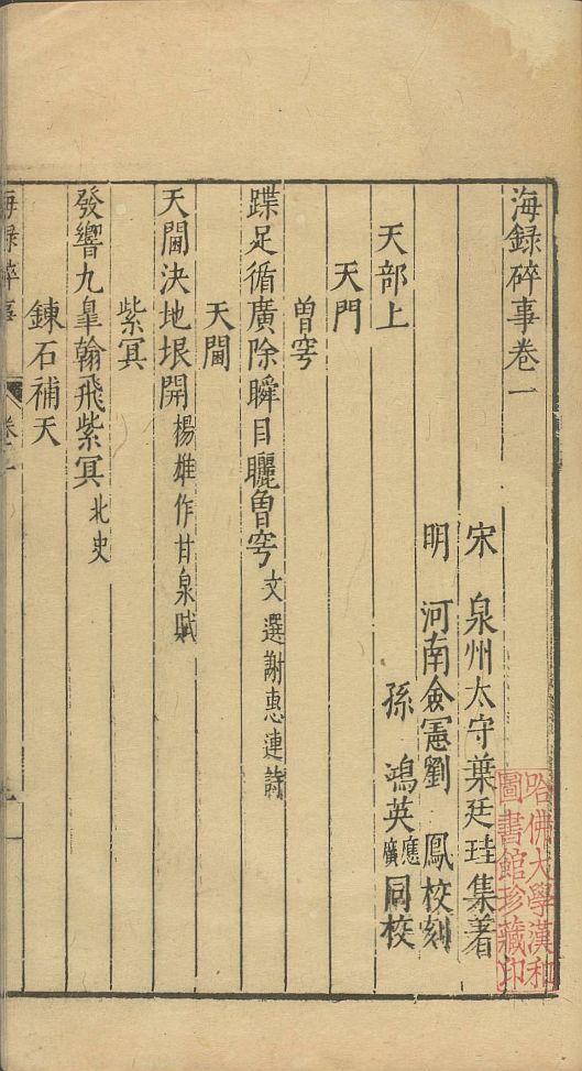 hai-lu-sui-shi10