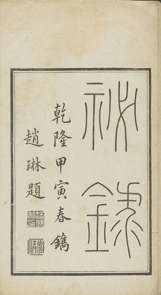 jiang-shi-you-yi-mi-lu10