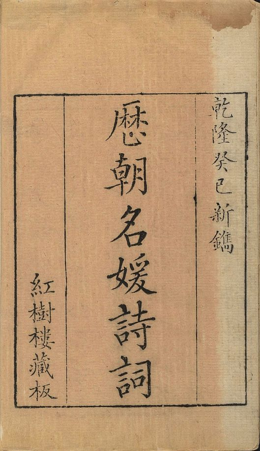 li-chao-ming-yuan-shi-ci10