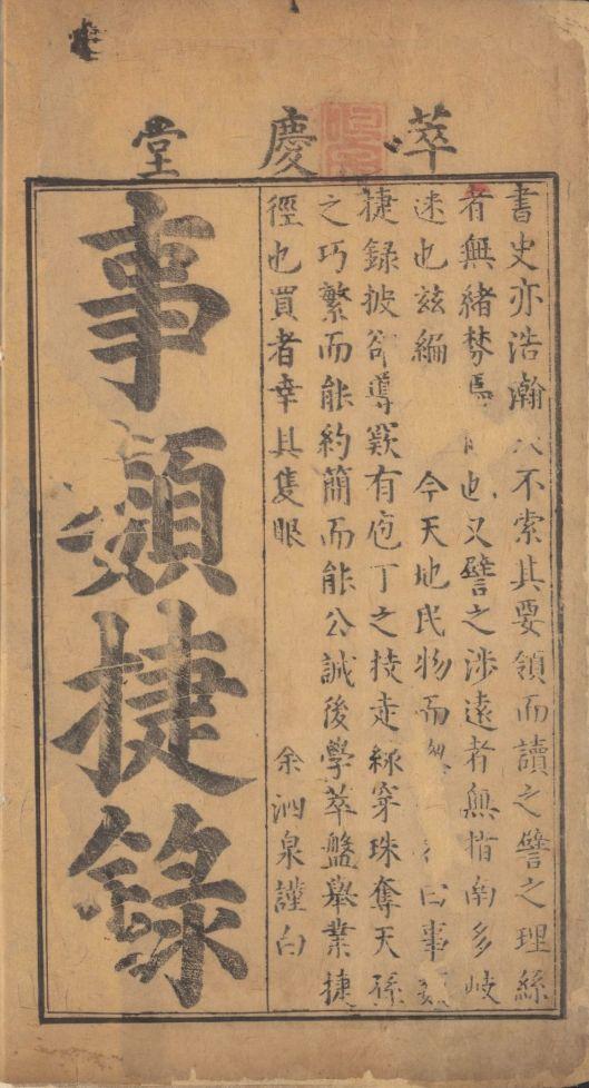 qie-pang-zhu-shi-lei-jie-lu10